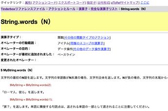 String.words(N) 2021-07-01 16-47-50